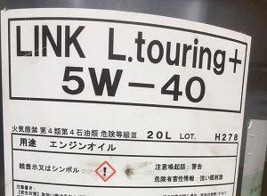 Lツーリング